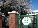 港区立御田小学校