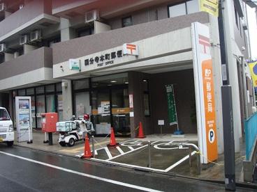 国分寺本町郵便局の画像1