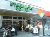 スターバックスコーヒー国分寺店