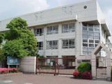 川崎市立 戸手小学校