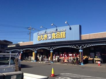 さえき秋津食品館の画像1