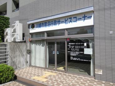 宮前区役所 鷺沼行政サービスコーナーの画像1