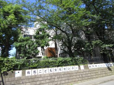 川崎市有馬こども文化センターの画像1