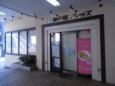 神戸屋ブレッズ宮崎台店の画像1