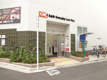 オーケー ディスカウントスーパーマーケット 千駄ヶ谷店の画像2