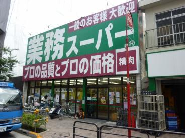 業務スーパー高円寺店の画像1
