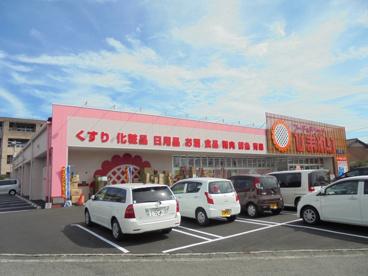 ひまわり 野上店の画像1