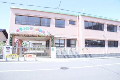 浜甲子園健康幼稚園の画像1