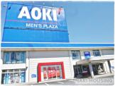 AOKI 立川幸町店
