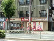 クリーニング LABO 阿倍野店