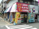 ハンコ印刷ゴム印スピード卸売センター 阿倍野区役所前店