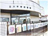 立川市役所 幸図書館