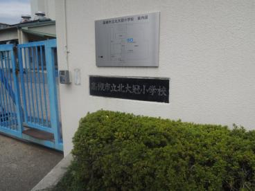 高槻市立 北大冠小学校の画像5