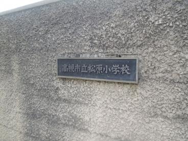 高槻市立 松原小学校の画像4