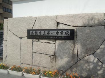 高槻市立第一中学校の画像5