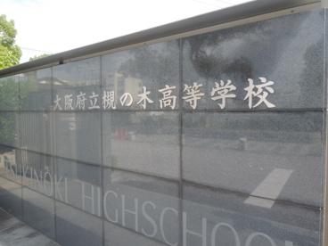 大阪府立槻の木高等学校の画像5