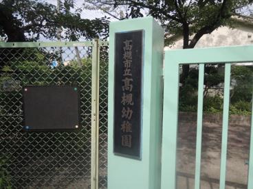 高槻幼稚園の画像5