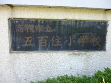 高槻市立 五百住小学校の画像3
