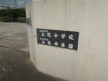 高槻市立幼稚園上牧幼稚園の画像5