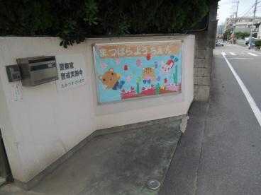 高槻市立幼稚園松原幼稚園の画像2