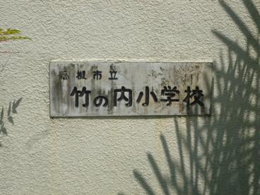 竹の内小学校の画像1