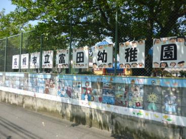 富田幼稚園の画像1