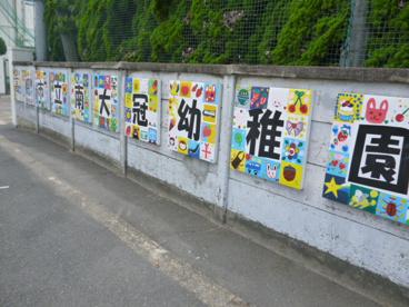 高槻市立南大冠幼稚園の画像1