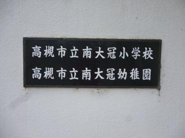 高槻市立南大冠幼稚園の画像2