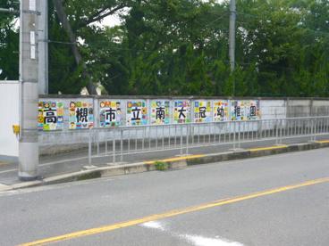 高槻市立南大冠幼稚園の画像5