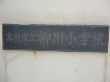 高槻市立 柳川小学校の画像1