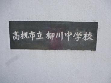 柳川中学校の画像1
