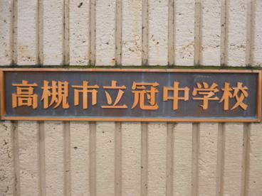 冠中学校の画像1