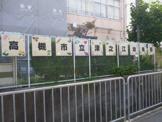 津之江幼稚園