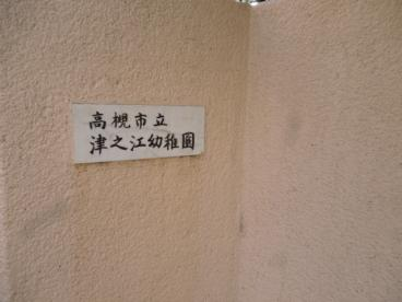 津之江幼稚園の画像4