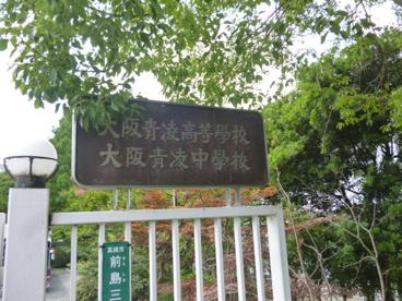 青凌中学校の画像1