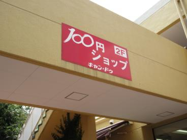 キャンドゥ 東急ストア宮前平店の画像1