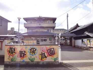 東野保育園の画像1