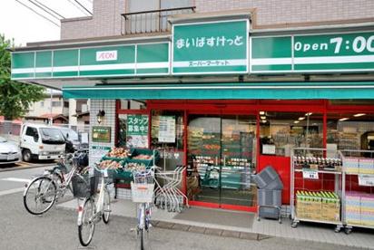 まいばすけっと市場東中町店の画像1