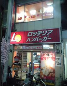 ロッテリア 雑色店の画像1