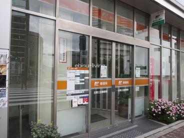 目黒三田郵便局の画像1