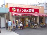 ぎょうざの満洲下赤塚駅店