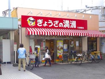 ぎょうざの満洲下赤塚駅店の画像1