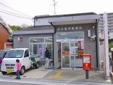 桜井薬師郵便局