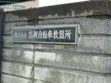 (株)高槻自動車教習所