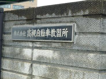 (株)高槻自動車教習所の画像1