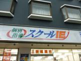 個別指導スクールIE 塚原校