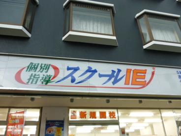 個別指導スクールIE富田北校の画像1