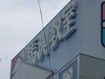 馬渕教室阿武山校の画像1
