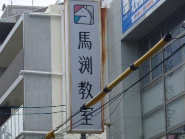 馬渕教室阿武山校の画像2
