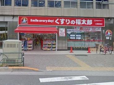 くすりの福太郎 大塚駅前店の画像1